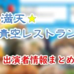 日本テレビ「満天☆青空レストラン」MC&ナレーション出演者情報