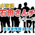 日本テレビ「大家族石田さんチ」シリーズ放送リスト&ナレーター情報