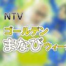 日本テレビ「ゴールデンまなびウィーク!新しいチカラの祭典 まなびフェス2020」出演者&番組情報