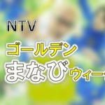 日本テレビ「ゴールデンまなびウィーク」