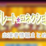 日本テレビ「グレートコネクション」MC&ゲスト出演者情報