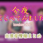 日本テレビ「今夜くらべてみました」MC&ゲスト出演者情報