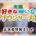 日本テレビ「全国好きな嫌いなアナウンサー大賞」出演者情報