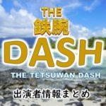 日本テレビ「ザ!鉄腕!DASH!!」出演者情報