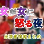日本テレビ「女が女に怒る夜」出演者情報