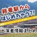 仙台放送「終着駅からはじめちゃう?!~満腹&ハプニング!サンドが行くローカル線~」出演者情報