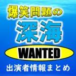 テレビ静岡「爆笑問題の深海WANTED」MC&ゲスト出演者情報