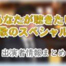 TBS「あなたが聴きたい歌の4時間スペシャル」【2019年5月27日放送】出演者情報