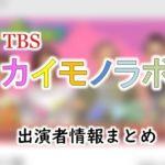 TBS「カイモノラボ」MC&レギュラー出演者一覧