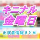 TBS「キニナル金曜日」MC&プレゼンター&ゲスト出演者情報
