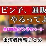 TBS「ピン子、通販やるってよ~本日開店!ピン子デパート~」出演者情報