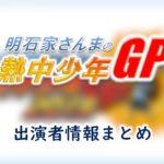 TBS「明石家さんまの熱中少年GP」MC・女子アナ&ゲスト出演者情報
