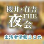 TBS「櫻井・有吉THE夜会」MC&ナレーション出演者一覧