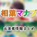 テレビ朝日「相葉マナブ」MC&レギュラー出演者情報