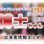サンドウィッチマン&芦田愛菜の博士ちゃん | MC・ナレーター&放送内容一覧【テレビ朝日】