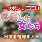 テレビ朝日「ニッポンのココ!~移住した女たち~」出演者情報まとめ