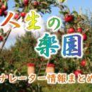 テレビ朝日「人生の楽園」ナレーター一覧