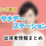 テレビ朝日「サタデーステーション」キャスター&アナウンサー出演者一覧