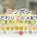 テレビ大阪「ニッポンこだわりグルメ紀行!」出演者
