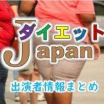テレビ東京「ダイエットJAPAN」出演者&放送内容