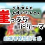 テレビ東京「万年浪人生応援バラエティ☆崖っぷちドリーマー」MC&女子アナ出演者情報