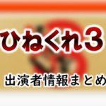 テレビ東京「ひねくれ3」出演者情報