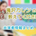 テレビ東京「滝沢カレンのわかるまで教えてください」出演者情報