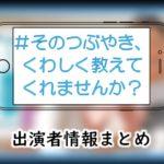 テレビ東京「#そのつぶやき、くわしく教えてくれませんか?」出演者情報