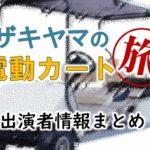 テレビ東京「ザキヤマの電動カート旅」出演者情報