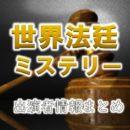 フジテレビ「世界法廷ミステリー」MC&ゲスト出演者情報