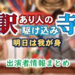 カンテレ「訳あり人の駆け込み寺~明日は我が身~」MC・進行アナ&ゲスト出演者情報