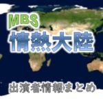 MBS毎日放送「情熱大陸」出演ナレーター&番組情報
