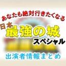 NHK『あなたも絶対行きたくなる!日本「最強の城」スペシャル』出演者情報