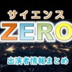 NHK Eテレ「サイエンスZERO」司会&ナレーション出演者情報