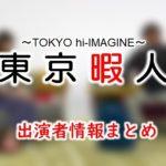 日本テレビ「東京暇人」MC&レギュラー出演者情報