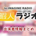 日本テレビ「暇人ラヂオ~hi-IMAGINE RADIO~」出演者情報