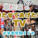 日本テレビ「坂上忍の勝たせてあげたいTV」MC・女子アナ&ゲスト出演者情報