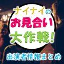 TBS「ナイナイのお見合い大作戦!自衛隊の花嫁3時間SP」【2019年6月17日放送】出演者情報