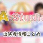 TBS「A-Studio」出演者&歴代サブMC一覧