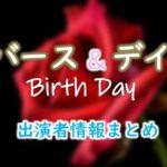 TBS「バース・デイ」出演ナレーター&番組情報