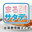 TBS「まるっと!サタデー」アナウンサー&キャスター出演者情報