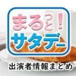 TBS「まるっと!サタデー」MC・アナウンサー・キャスター出演者情報