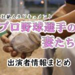 TBS「壮絶人生ドキュメント プロ野球選手の妻たち」ナレーター&放送内容まとめ