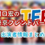 TBS「関口宏の東京フレンドパーク2019(夏)」レギュラー&ゲスト出演者一覧