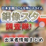 東海テレビ「日本全国!こんな所にスゴイ人 銅像スター調査隊!」MC・女子アナ&ゲスト出演者情報