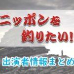 テレビ新広島「ニッポンを釣りたい!」出演者情報