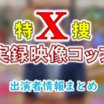 テレビ朝日「特捜X実録映像コップ」MC&ゲスト出演者情報