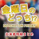 テレビ朝日「金曜日のどっち!?」MC&ゲスト出演者情報