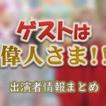 テレビ朝日「ゲストは偉人さま!!」MC&声の出演者まとめ