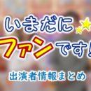 テレビ朝日「いまだにファンです!」MC&ナレーション出演者情報